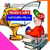 Biblioteki-Goroda-Nakhodka Mbuk-Tsentralnaya-Bibliotechnaya-Si