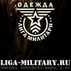 """Магазин одежды """"Лига Милитари"""""""