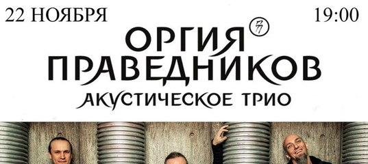 Оргия нижний новгород фото 553-561
