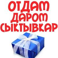 otdam_darom_syktyvkar