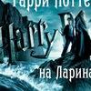 Квест Гарри Поттер на Ларина | Ростов-на-Дону