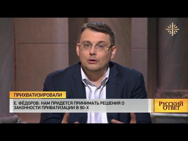 Прихватизировали. Евгений Фёдоров на канале Царьград ТВ 25.03.16
