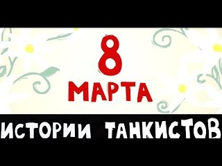 Восьмое марта - Истории танкистов | Приколы, баги, забавные ситуации World Of Tanks.