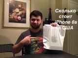 Сколько стоит iPhone 6s в США? Apple store Покупка и краткий обзор iPhone 6S