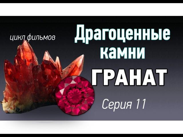 Гранат - драгоценный камень. Виды граната, разновидности, цвета. Драгоценные камни kamen-znak.ru