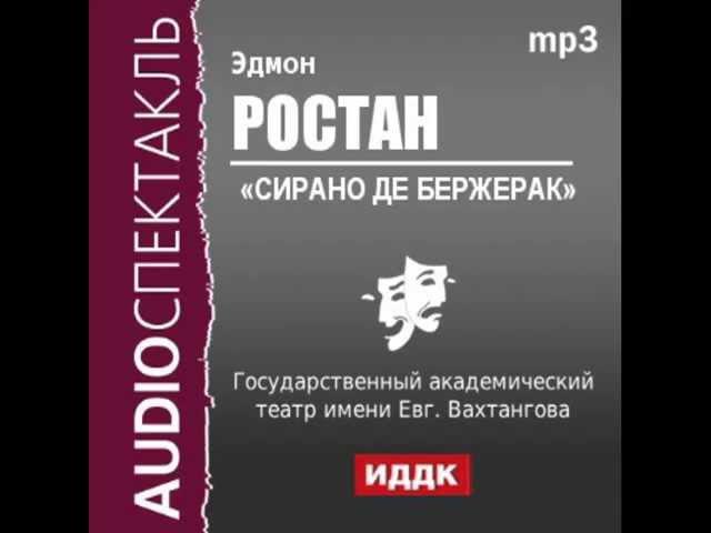 2000554 Аудиокнига Ростан Эдмон Сирано де Бержерак