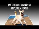 Как сделать 3D картинки в PowerPoint пошаговый урок