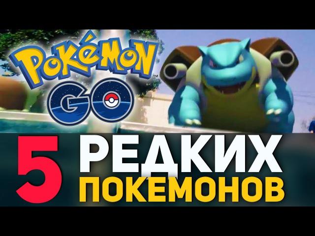 ТОП 5 Самых РЕДКИХ покемонов в Pokemon Go! (Покемон Го) | Часть 2