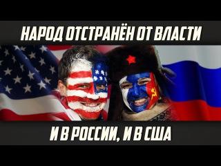 Тим Керби «Народ отстранён от власти. И в России, и в США»