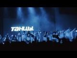 Танцы на ТНТ. Тур 2 сезон.