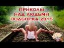 ПРИКОЛЫ и НЕУДАЧИ 2015 БОЛЬШАЯ ПОДБОРКА ПРИКОЛЫ ДЕКАБРЬ №1