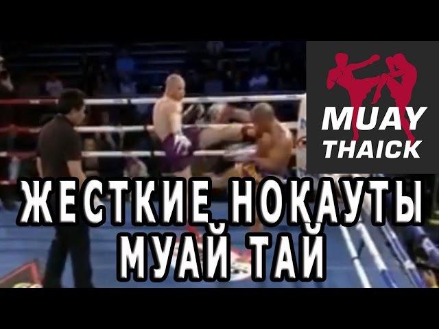 Жесткие нокауты Муай Тай тайский бокс лучшее