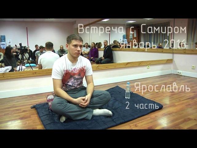 Сатсанг с Самиром в Ярославле 21.01.2016 (ч.2)