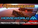 Прохождение Homeworld 1 Remastered Collection - Миссия 1 - Система Кхарака
