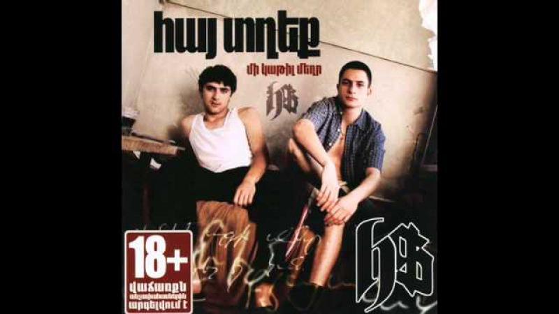 Hay Tgheq - Gyughic Qaghaq (pipe - Karen Darunts)