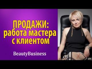 Увеличение продаж: как мастер салона красоты может увеличить продажи. Елена Сапогова