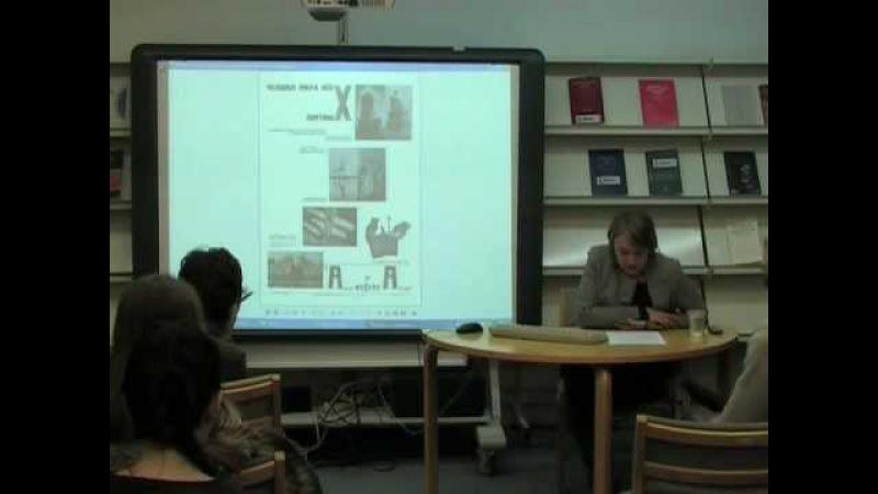Авангард и психотехники: наука, искусство и технологии в постреволюционной России