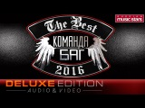 Команда БАГ - The Best 2016 (Deluxe Edition) Komanda BUG