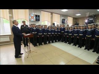 Во Владивостоке Владимир Путин посетил морской кадетский корпус и поздравил курсантов с началом учебного года. Новости. Первый канал