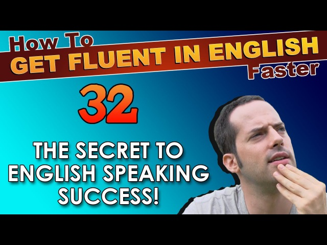 32 - The secret to English speaking success! - How To Get Fluent In English Faster