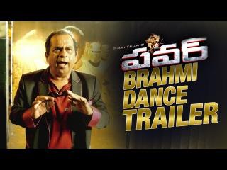 Brahmi Dance Trailer - Power Songs - Ravi Teja, Hansika, Regina Cassandra, Brahmanandam