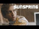 SUNSPRING (русские субтитры).Фильм, сценарий к которому написал искусственный интеллект
