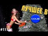 Лучшие Приколы в Coub #111 Думает, что любит тебя! - если бы ГП был русским сериалом