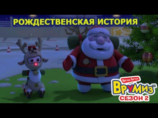 Врумиз - Рождественская история (мультик 51) - Интересные мультфильмы для детей
