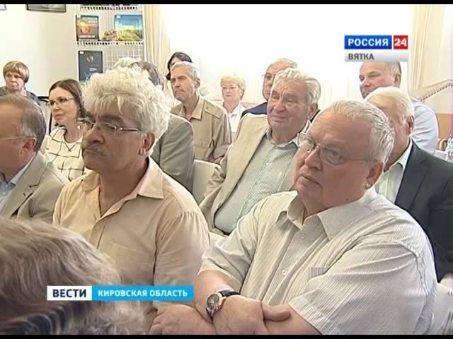 Вечер памяти Евгения Примакова в библиотеке имени Герцена (ГТРК Вятка)