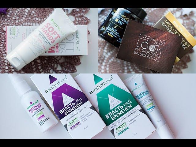 ✧ Обзор средств от Nature.med, маска для волос, крем для рук, антивозрастная серия ✧