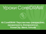 #6 CorelDRAW. Перспектива perspective, прозрачность transparency, PowerClip, Blend, Extrude