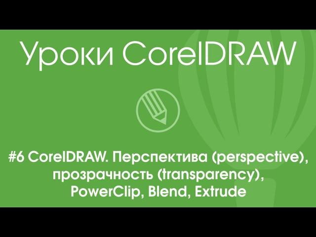 6 CorelDRAW. Перспектива perspective, прозрачность transparency, PowerClip, Blend, Extrude