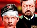 Художественный фильм Даурия, СССР , 1971 г., вторая серия.