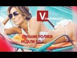 Подборка от Vorotnichok: ЛУЧШИЕ ПРИКОЛЫ #12 Лучшие ролики недели!!! Воротничок=)