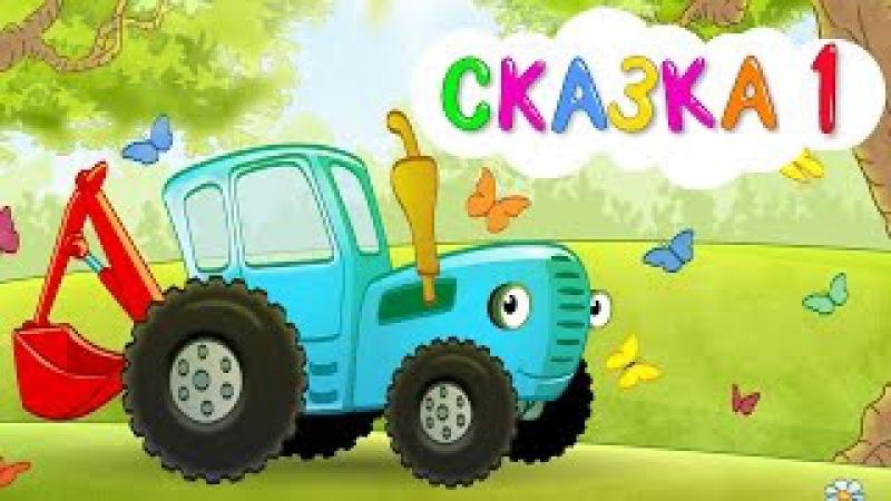 ПТИЧКА - Сказка 1 - Синий трактор Гоша рассказывает развивающую добрую историю дл...