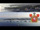 Всё это Севастополь