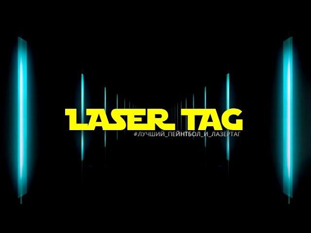 LASERTAG Лазертаг Екатеринбург