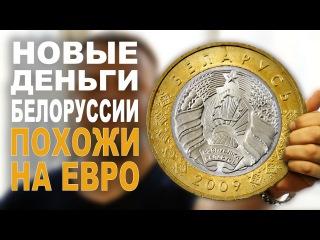 ЭКСКЛЮЗИВ Новые монеты Белaруси 2016 после деноминации!
