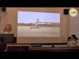 Круглый стол «Вертолеты – пути развития и практического применения» (12.10.2015)