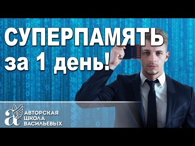 Авторская школа Васильевых Суперпамять (как быстро запоминать учебники, книги, тексты)