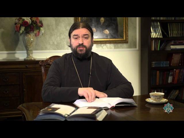 Мыслим вокруг одни грешники кроме меня Протоиерей Андрей Ткачёв канал PravoslavieRu