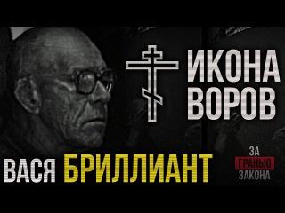 Самый уважаемый ВОР в ЗАКОНЕ - Вася Бриллиант. 40 лет на зоне. 3 побега. Икона воров ...