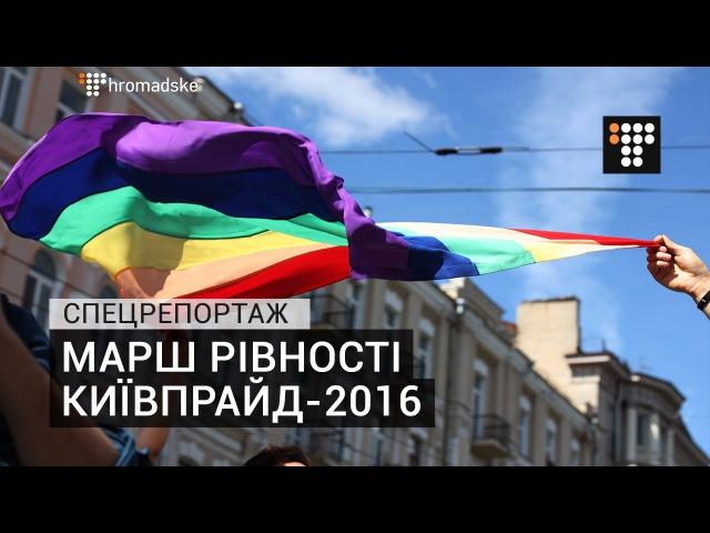 Марш Рівності КиївПрайд-2016
