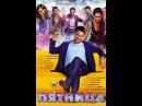 «Пятница» (2016) смотреть онлайн в хорошем качестве HD