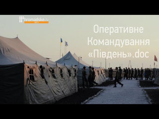 Оперативне командування «Південь» (короткий док-фільм)