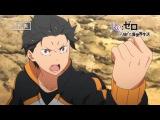 TVアニメ『Re:ゼロから始める異世界生活』第22話「怠惰一閃」予告