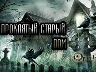 Страшные истории на ночь l Проклятый старый дом (Cursed old house)