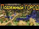 ПОДЗЕМНЫЙ ГОРОД В МАЙНКРАФТ Постройки Карты Minecraft