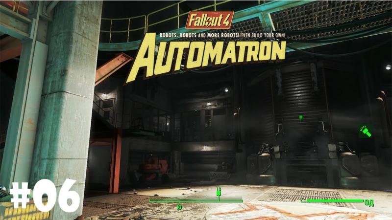 Automatron (Fallout 4) 6 - Убежище Механиста