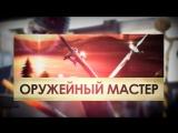 Вразумитель Sword Art Online - Оружейный Мастер - Man at Arms на русском!